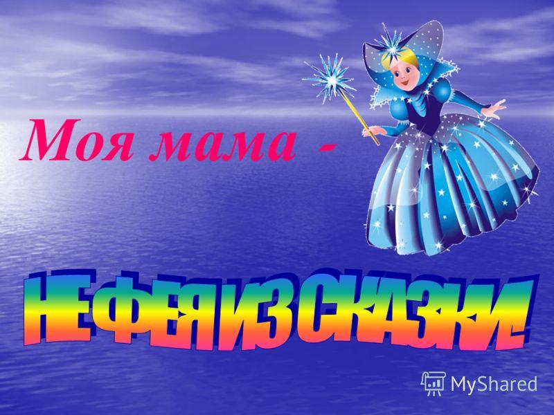 Работу выполнил ученик 4 класса «А» ГОУ СОШ 858 Спивак Александр