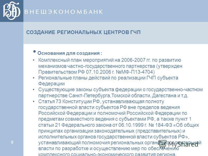9 Основания для создания : Комплексный план мероприятий на 2006-2007 гг. по развитию механизмов частно-государственного партнерства (утвержден Правительством РФ 07.10.2006 г. МФ-П13-4704) Региональные планы действий по реализации ГЧП субъекта Федерац