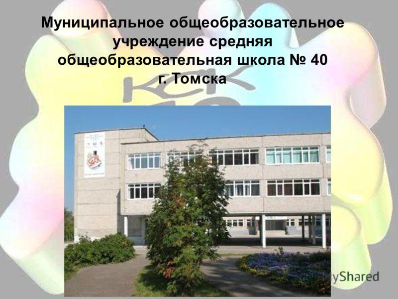 Муниципальное общеобразовательное учреждение средняя общеобразовательная школа 40 г. Томска