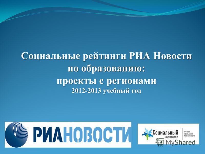 Социальные рейтинги РИА Новости по образованию: проекты с регионами 2012-2013 учебный год