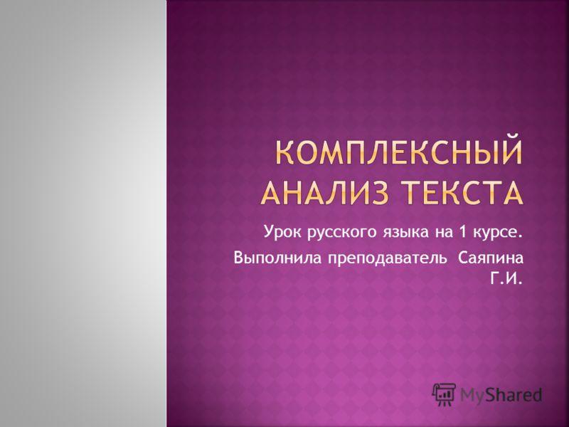 Урок русского языка на 1 курсе. Выполнила преподаватель Саяпина Г.И.