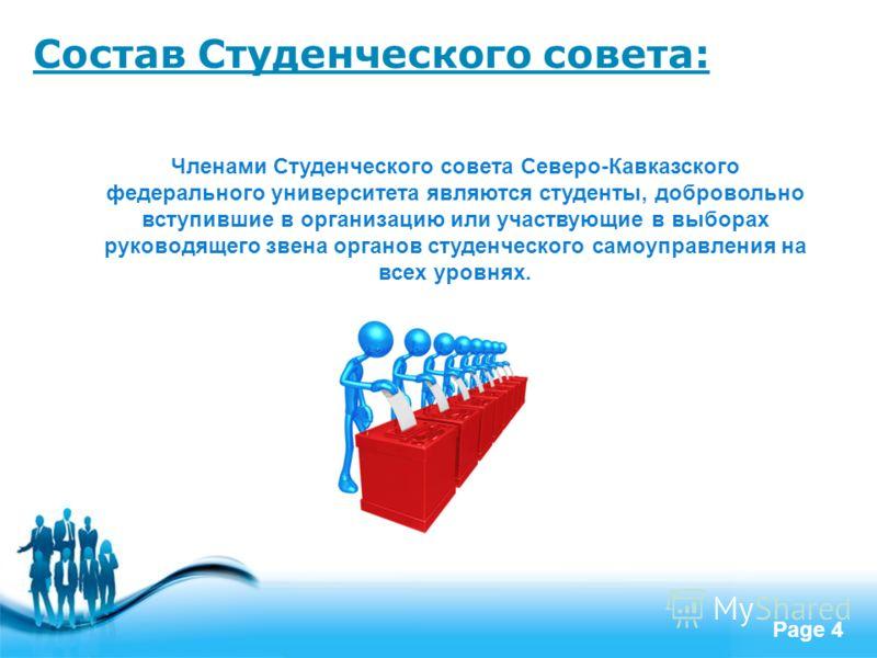Free Powerpoint Templates Page 4 Состав Студенческого совета: Членами Студенческого совета Северо-Кавказского федерального университета являются студенты, добровольно вступившие в организацию или участвующие в выборах руководящего звена органов студе