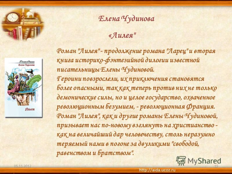 05.11.201215 Роман