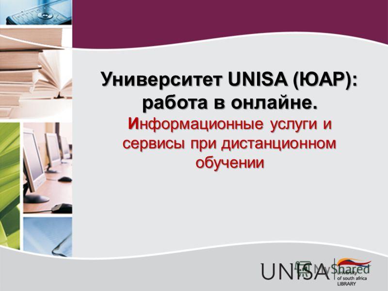 Университет UNISA (ЮАР): работа в онлайне. Информационные услуги и сервисы при дистанционном обучении