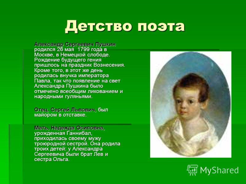 Доклад про а с пушкина 4080