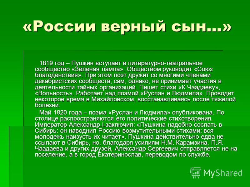 1819 год – Пушкин вступает в литературно-театральное сообщество «Зеленая лампа». Обществом руководит «Союз благоденствия». При этом поэт дружит со многими членами декабристских сообществ; сам, однако, не принимает участия в деятельности тайных органи