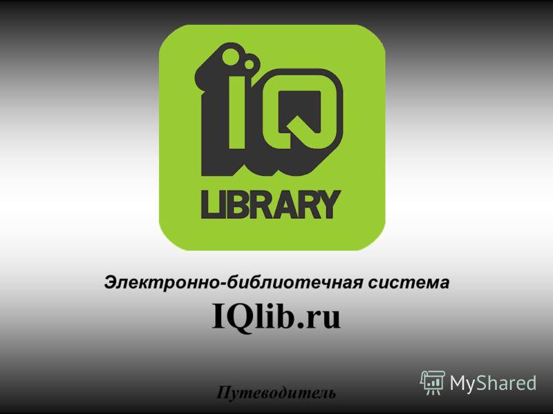 Электронно-библиотечная система IQlib.ru Путеводитель
