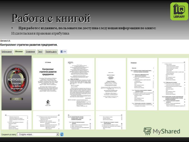 Работа с книгой При работе с изданием, пользователю доступна следующая информация по книге: Издательская и правовая атрибутика