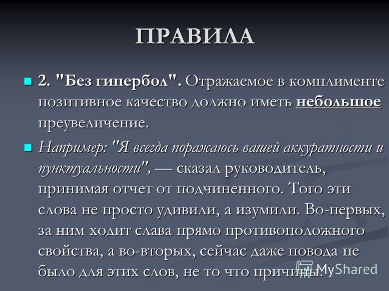 ПРАВИЛА 2.