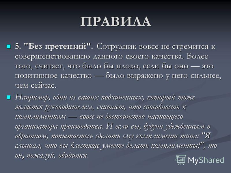 ПРАВИЛА 5.