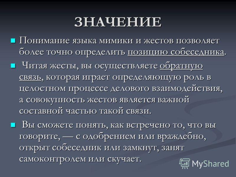 Значение понимание языка мимики и
