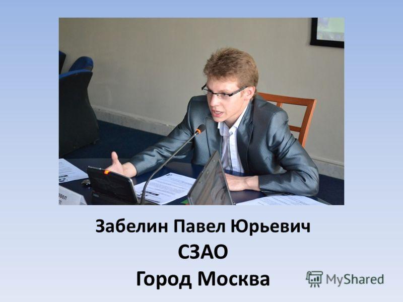 Забелин Павел Юрьевич СЗАО Город Москва