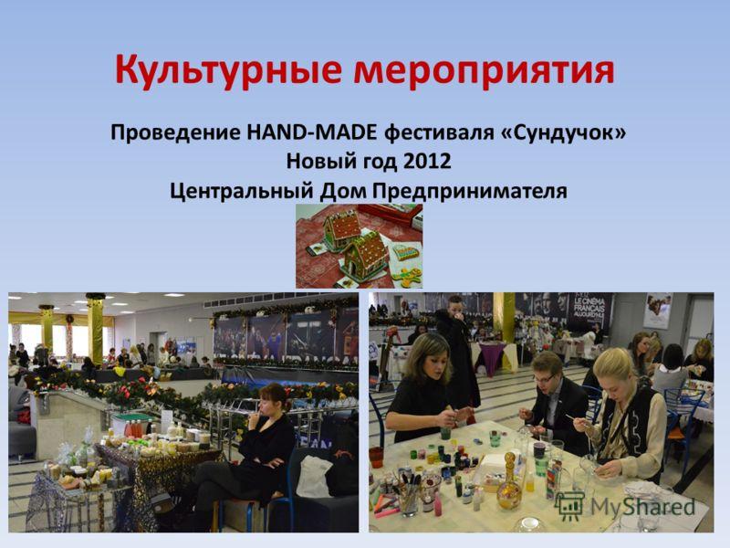 Культурные мероприятия Проведение HAND-MADE фестиваля «Сундучок» Новый год 2012 Центральный Дом Предпринимателя
