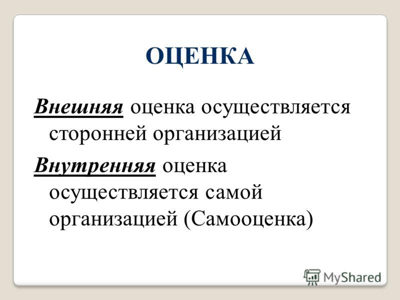 3 ОЦЕНКА Внешняя оценка осуществляется сторонней организацией Внутренняя оценка осуществляется самой организацией (Самооценка)