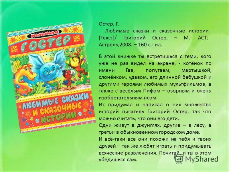 В этой книжке ты встретишься с теми, кого уже не раз видел на экране, - котёнок по имени Гав, попугаем, мартышкой, слонёнком, удавом, его длинной бабушкой и другими героями любимых мультфильмов, а также с весёлым Пифом – озорным и очень изобретательн