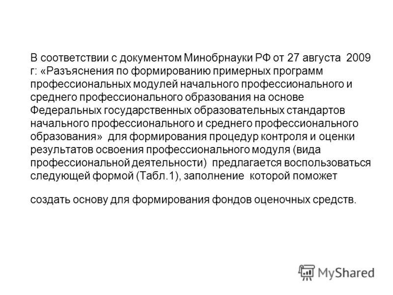 В соответствии с документом Минобрнауки РФ от 27 августа 2009 г: «Разъяснения по формированию примерных программ профессиональных модулей начального профессионального и среднего профессионального образования на основе Федеральных государственных обра