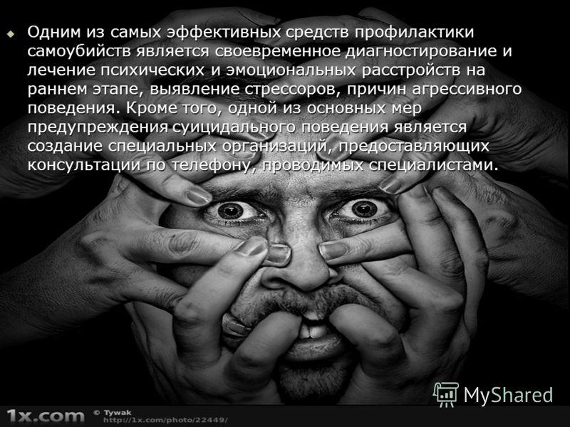 Одним из самых эффективных средств профилактики самоубийств является своевременное диагностирование и лечение психических и эмоциональных расстройств на раннем этапе, выявление стрессоров, причин агрессивного поведения. Кроме того, одной из основных