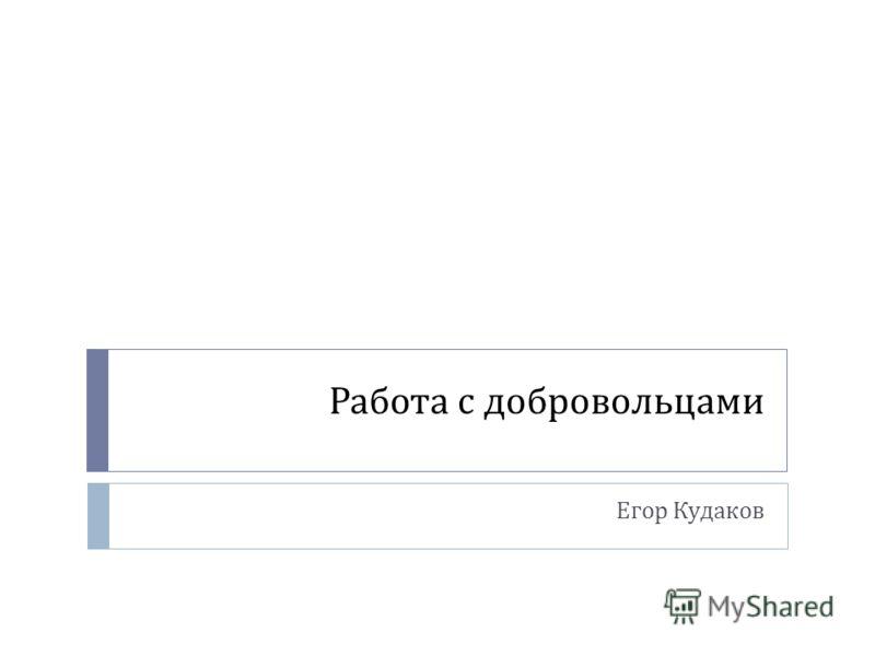 Работа с добровольцами Егор Кудаков