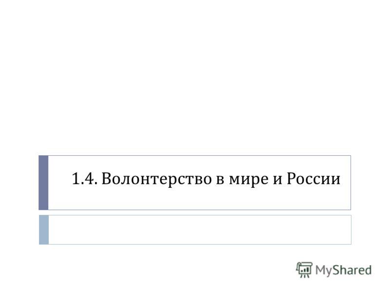 1.4. Волонтерство в мире и России