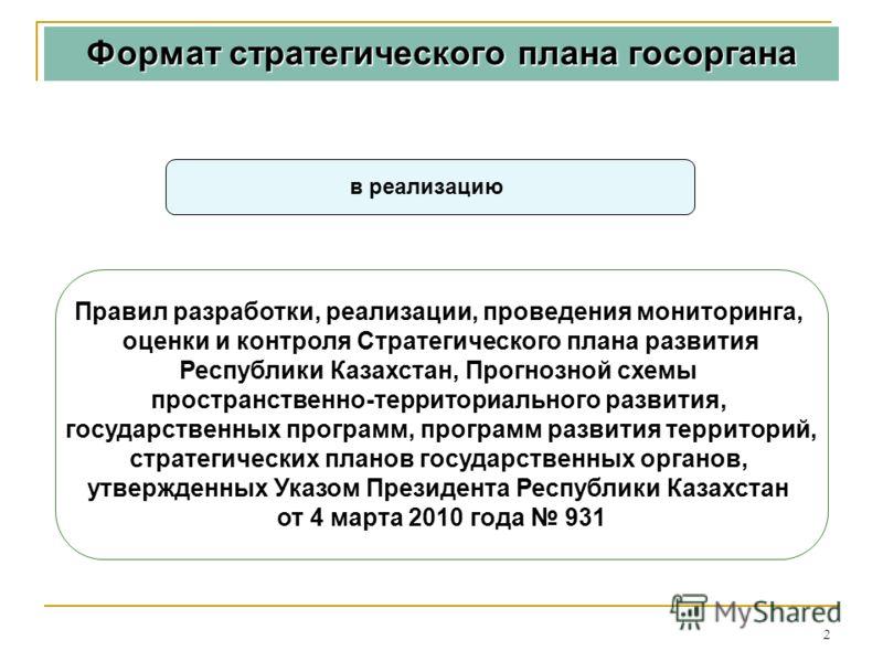 2 Формат стратегического плана госоргана в реализацию Правил разработки, реализации, проведения мониторинга, оценки и контроля Стратегического плана развития Республики Казахстан, Прогнозной схемы пространственно-территориального развития, государств