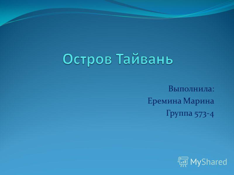 Выполнила: Еремина Марина Группа 573-4
