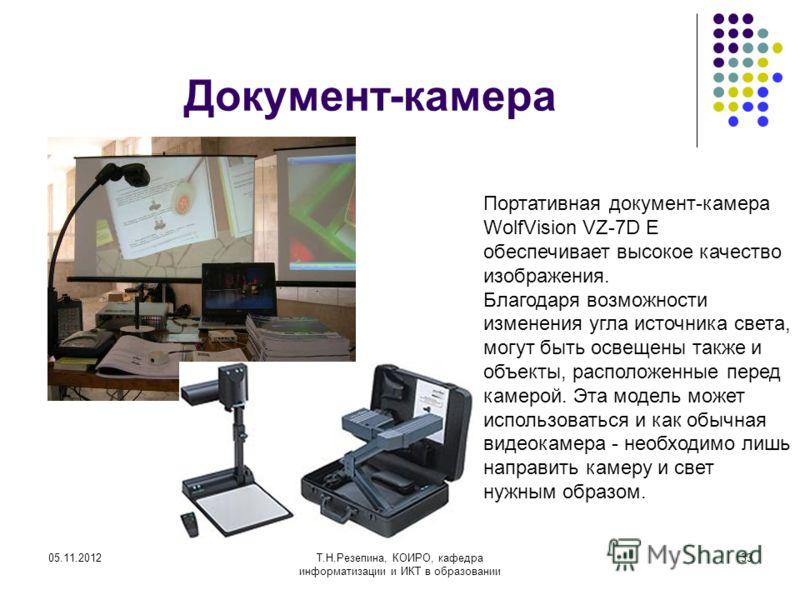 05.11.2012Т.Н.Резепина, КОИРО, кафедра информатизации и ИКТ в образовании 33 Документ-камера Портативная документ-камера WolfVision VZ-7D E обеспечивает высокое качество изображения. Благодаря возможности изменения угла источника света, могут быть ос