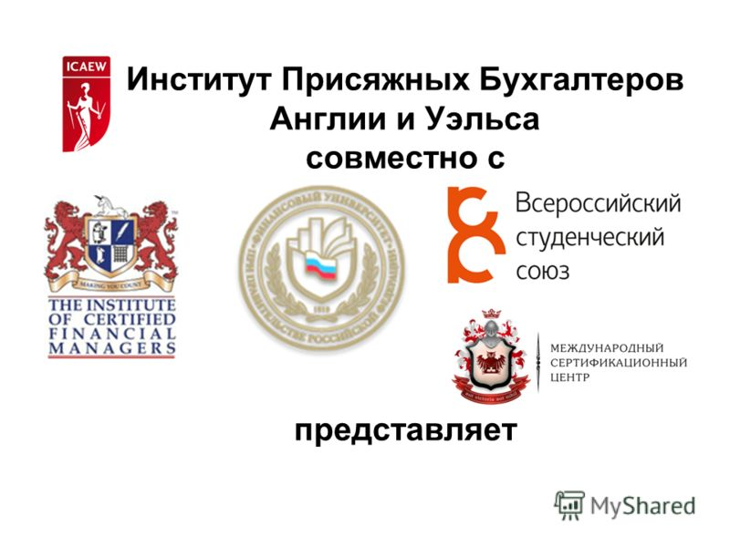 Институт Присяжных Бухгалтеров Англии и Уэльса совместно с представляет 7 сентября 2012