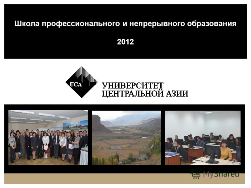 Школа профессионального и непрерывного образования 2012