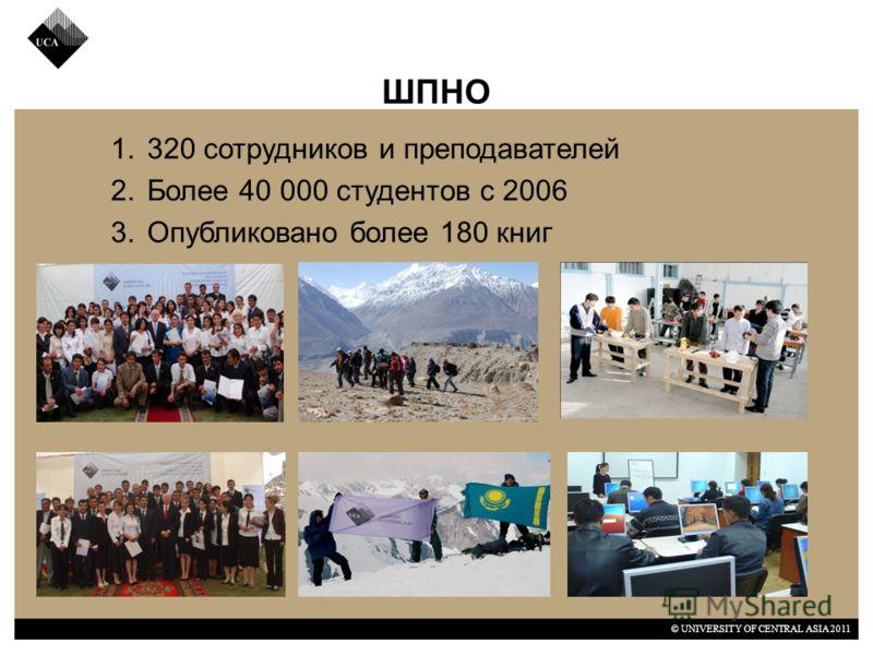 © UNIVERSITY OF CENTRAL ASIA 2011 ШПНО 1.320 сотрудников и преподавателей 2.Более 40 000 студентов с 2006 3.Опубликовано более 180 книг