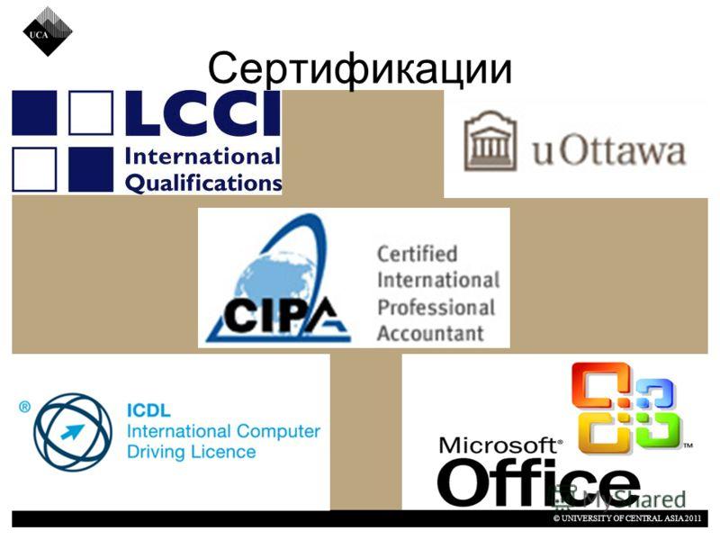 © UNIVERSITY OF CENTRAL ASIA 2011 Сертификации