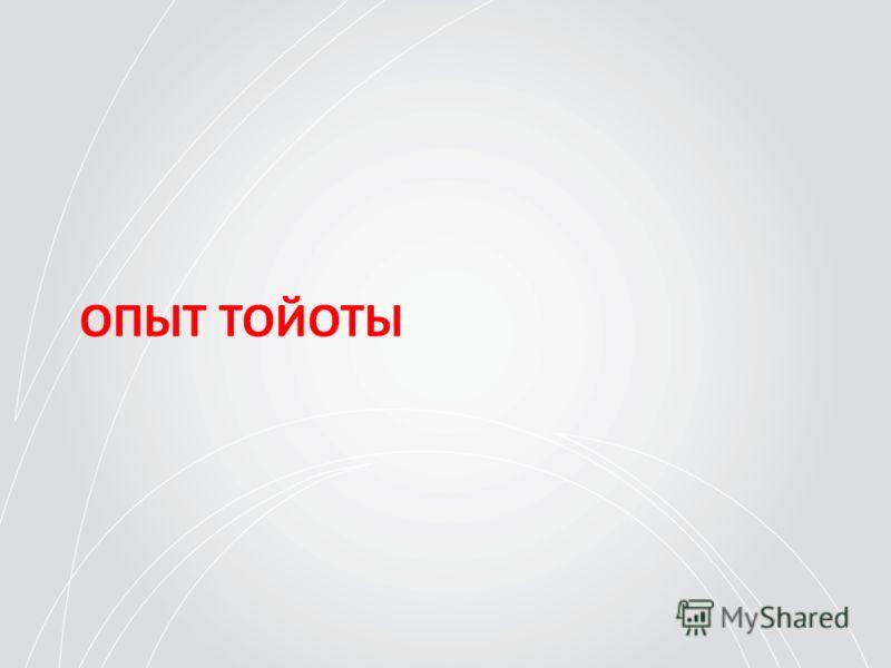 ОПЫТ ТОЙОТЫ