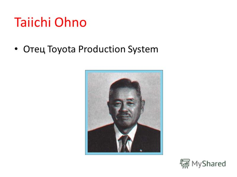 Taiichi Ohno Отец Toyota Production System