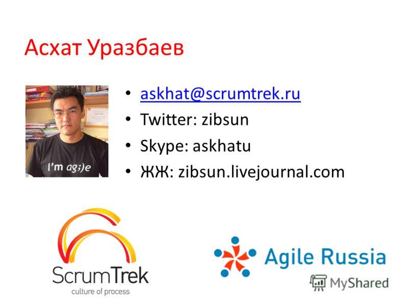 Асхат Уразбаев askhat@scrumtrek.ru Twitter: zibsun Skype: askhatu ЖЖ: zibsun.livejournal.com