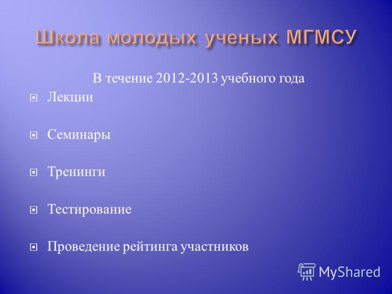 В течение 2012-2013 учебного года Лекции Семинары Тренинги Тестирование Проведение рейтинга участников