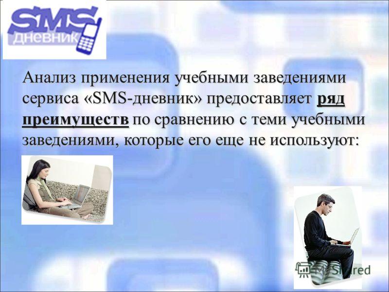 SMS-дневник делает курс обучения для школьников более легким; развивает чувство ответственности. SMS-дневник делает курс обучения для школьников более легким; развивает чувство ответственности. Анализ применения учебными заведениями сервиса «SMS-днев
