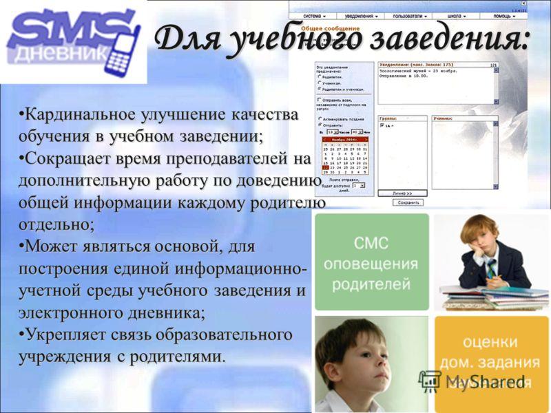 Для учебного заведения: SMS-дневник делает курс обучения для школьников более легким; развивает чувство ответственности. SMS-дневник делает курс обучения для школьников более легким; развивает чувство ответственности. Кардинальное улучшение качества