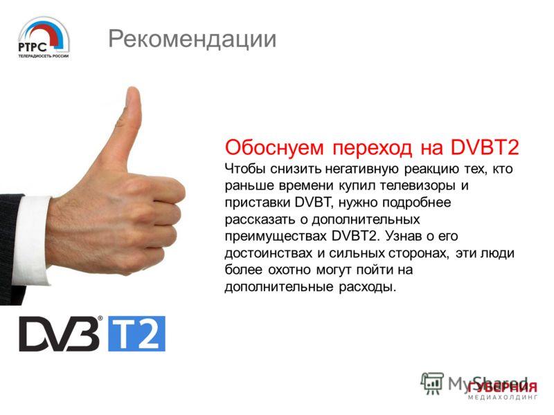 Обоснуем переход на DVBT2 Чтобы снизить негативную реакцию тех, кто раньше времени купил телевизоры и приставки DVBT, нужно подробнее рассказать о дополнительных преимуществах DVBT2. Узнав о его достоинствах и сильных сторонах, эти люди более охотно
