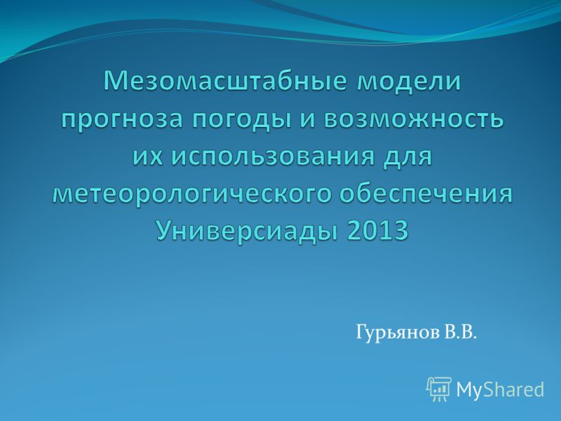 Гурьянов В.В.