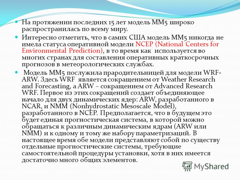 На протяжении последних 15 лет модель ММ5 широко распространилась по всему миру. Интересно отметить, что в самих США модель ММ5 никогда не имела статуса оперативной модели NCEP (National Centers for Environmental Prediction), в то время как используе