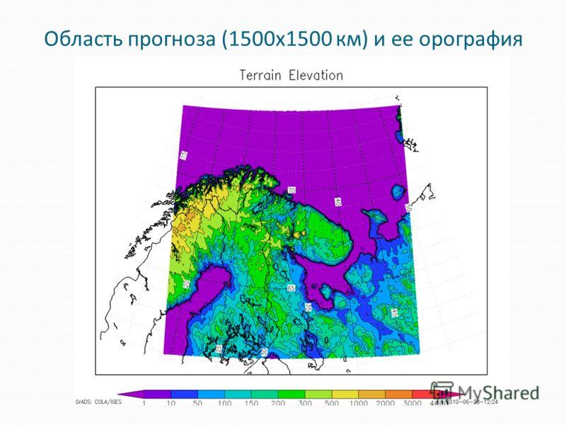 Область прогноза (1500х1500 км) и ее орография