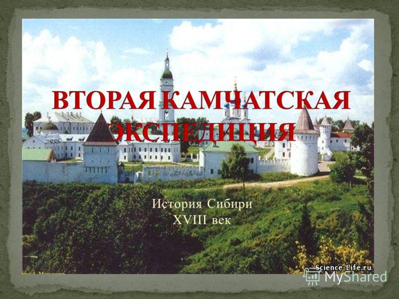 История Сибири XVIII век