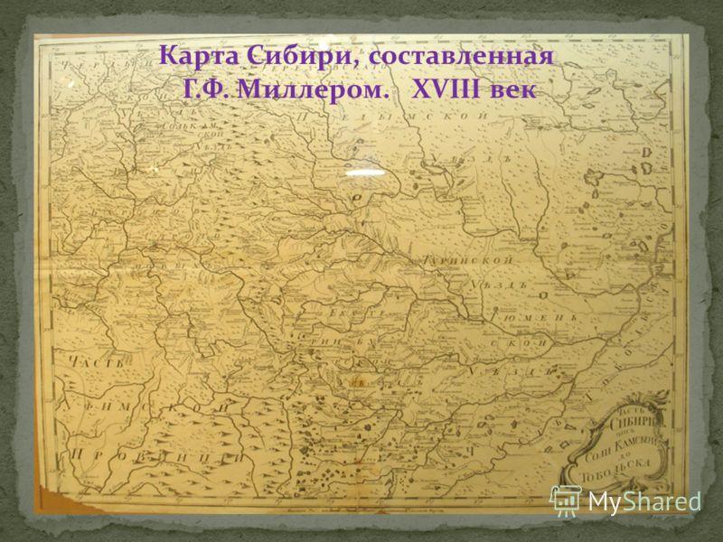 Карта Сибири, составленная Г.Ф. Миллером. XVIII век
