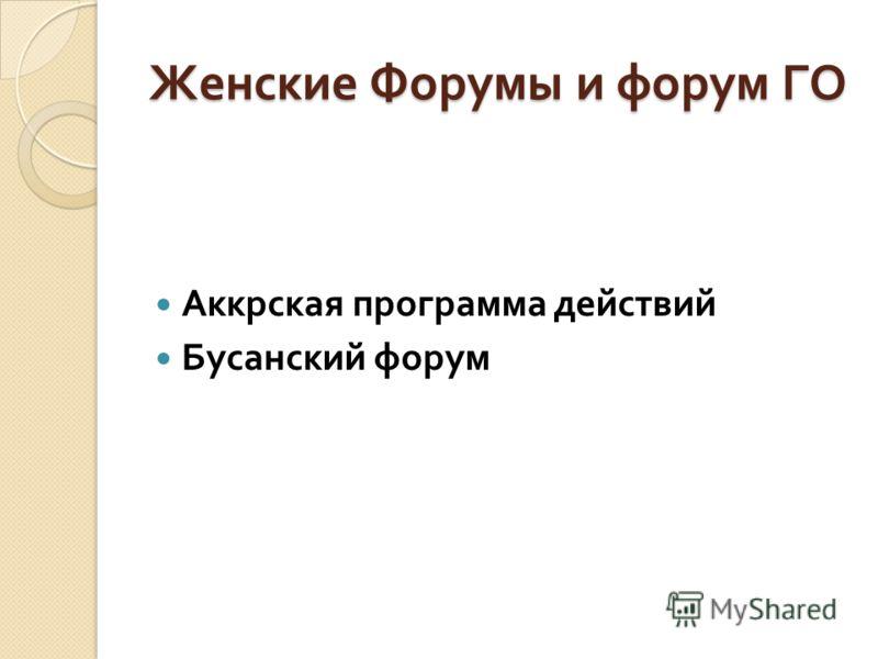 Женские Форумы и форум ГО Аккрская программа действий Бусанский форум