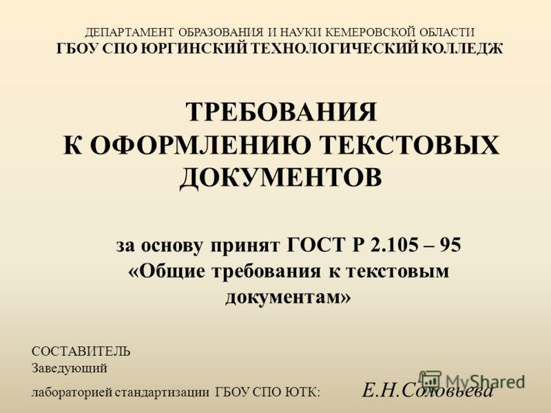 Презентация на тему ТРЕБОВАНИЯ К ОФОРМЛЕНИЮ ТЕКСТОВЫХ ДОКУМЕНТОВ  1 ТРЕБОВАНИЯ К ОФОРМЛЕНИЮ