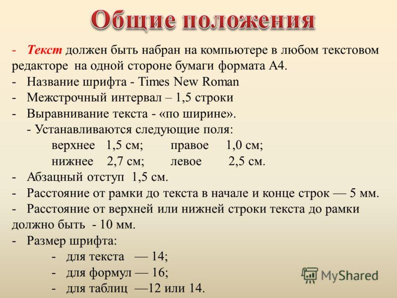 Оформление реферата - 2docx ru