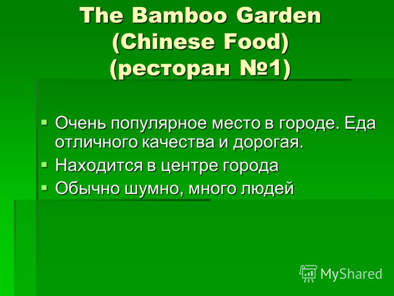 The Bamboo Garden (Chinese Food) (ресторан 1) Очень популярное место в городе. Еда отличного качества и дорогая. Очень популярное место в городе. Еда отличного качества и дорогая. Находится в центре города Находится в центре города Обычно шумно, мног
