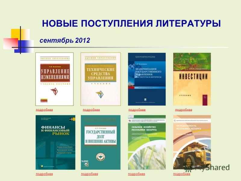 подробнее НОВЫЕ ПОСТУПЛЕНИЯ ЛИТЕРАТУРЫ сентябрь 2012 подробнее