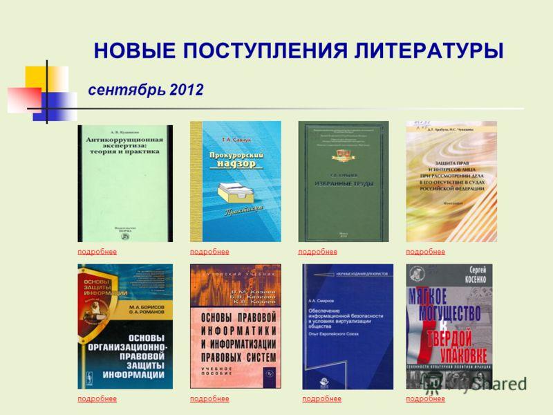 НОВЫЕ ПОСТУПЛЕНИЯ ЛИТЕРАТУРЫ сентябрь 2012 подробнее