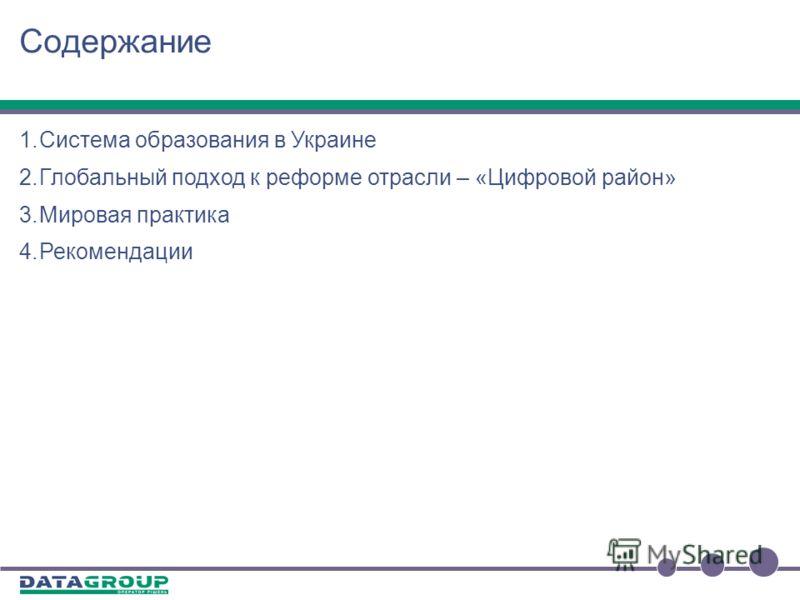 Инновации в образовании – необходимость в дальнейшем развитии Украины Александр Данченко Генеральный директор г. Киев 8 декабря 2011г.