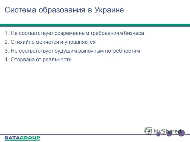 Содержание 1.Система образования в Украине 2.Глобальный подход к реформе отрасли – «Цифровой район» 3.Мировая практика 4.Рекомендации